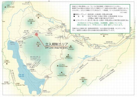 観光客の皆様へ / Notification : About restricted area around Oowakudani