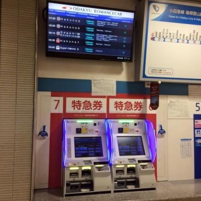 ロマンスカー乗車券、購入方法 / How to book a ticket for Hakone Limited Express called Romance Car