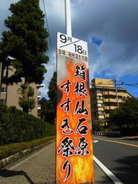 「箱根仙石原すすき祭り」(Pampas Grass Festival in Sengokubara)