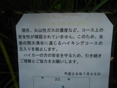 【早雲山のハイキングコース(Hiking courses in Mt. Soun)】
