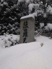 「大雪」(Heavy Snow)