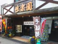 【強羅のお蕎麦屋さん(Buckwheat houses in Gora)】