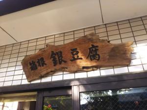 「箱根銀豆腐 ~箱根のお豆腐屋さん III/IIIII~」(Tofu Shops in Hakone)