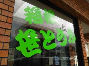 「箱根笹とうふ ~箱根のお豆腐屋さん I/IIIII~」(Tofu Shops in Hakone)