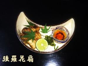 「今日の一品」(Grilled Matsutake Mushroom)