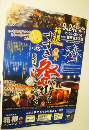 「箱根仙石原すすき祭り」(Sengokubara Susuki Festival in Hakone)