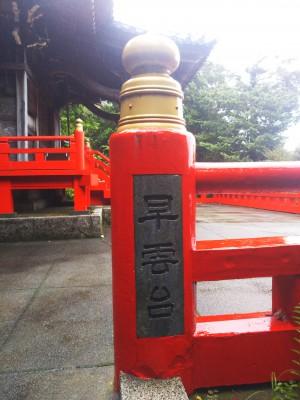 「最乗寺の箱根別院」(The Hakone Branch of Saijoji Temple)