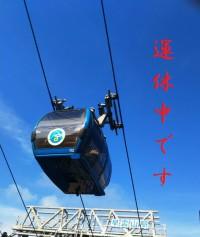 【箱根ロープウェイの早雲山~大涌谷区間の運休案内(Information)】