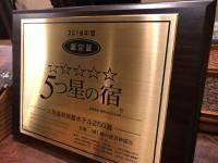 「5つ星の旅館」(Our traditional Japanese Inn has five stars.)