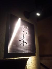 「祇園 さ々木さん」(One of the Best Kaiseki meal restaurants in Kyoto)