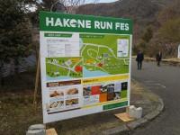 【第3回 箱根ランフェス 2019(HAKONE RUN FES 2019)】