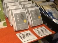 【柚子緑茶とみかん緑茶(Yuzu green tea & Mandarin orange green tea)】