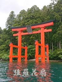 「箱根神社の平和の鳥居」(The Peace Torii of Hakone Shrine)