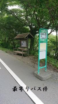 「ご案内:電車またはバスでお越しのお客様へ」(Information:The Nearest Station to Gora Hanaougi is Sounzan Station)