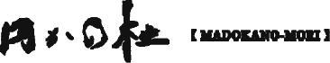 箱根強羅温泉の宿泊なら全室露天風呂付きの宿「円かの杜」の吾木香