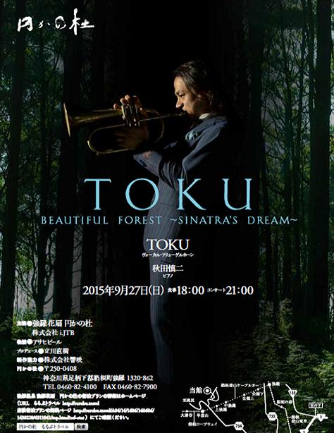 ヴォーカル&フリューゲルホーン奏者のTOKUさん セカンドコンサート開催!
