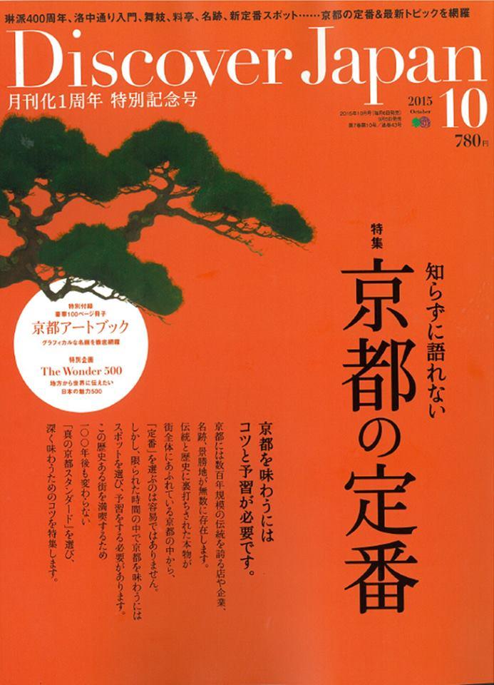 月刊誌「Discover Japan」2015年10月号に掲載