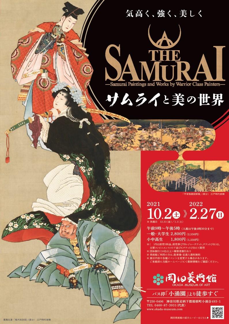 【岡田美術館 サムライと美の世界】