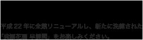 大正時代から時を超えて 平成22年に全館リニューアルし、新たに洗練された「強羅花扇 早雲閣」をお楽しみください。