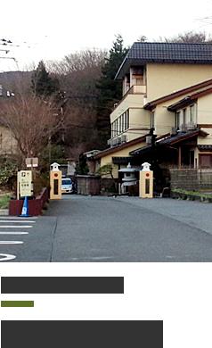 アクセスのご案内 箱根登山ケーブルカー早雲山駅駅向かいの好アクセス