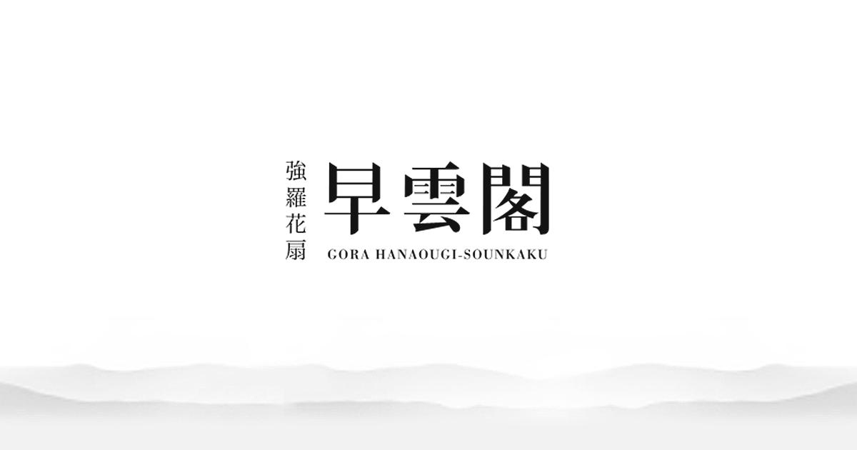 箱根強羅温泉の宿泊なら源泉掛け流しにごり湯 早雲閣【公式サイト】